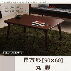 【送料無料】天然木カスタムデザインこたつテーブル【Sniff】 長方形(90×60) ブラウン 丸脚