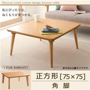 【送料無料】天然木カスタムデザインこたつテーブル【Toluca】 正方形(75×75) ナチュラル 角脚