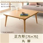【送料無料】天然木カスタムデザインこたつテーブル【Toluca】 正方形(75×75) ナチュラル 丸脚