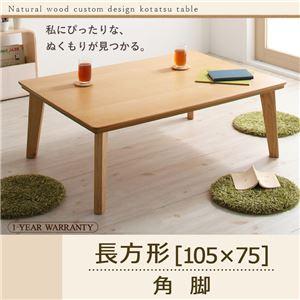 【送料無料】天然木カスタムデザインこたつテーブル【Toluca】 長方形(105×75) ナチュラル 角脚