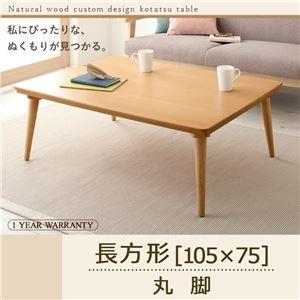 【送料無料】天然木カスタムデザインこたつテーブル【Toluca】 長方形(105×75) ナチュラル 丸脚