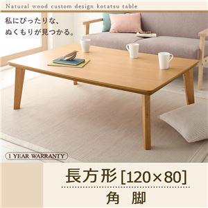 【送料無料】天然木カスタムデザインこたつテーブル【Toluca】 長方形(120×80) ナチュラル 角脚