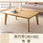 【送料無料】天然木カスタムデザインこたつテーブル【Toluca】 長方形(90×60) ナチュラル 角脚