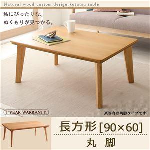 【送料無料】天然木カスタムデザインこたつテーブル【Toluca】 長方形(90×60) ナチュラル 丸脚