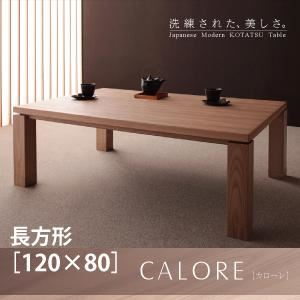 【送料無料】天然木アッシュ材 和モダンデザインこたつテーブル【CALORE】 長方形(120×80) ナチュラルアッシュ