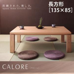 天然木アッシュ材 和モダンデザインこたつテーブル【CALORE】カローレ/長方形(135×85) (カラー:ナチュラルアッシュ)