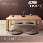 【送料無料】天然木アッシュ材 和モダンデザインこたつテーブル【CALORE】 長方形(135×85) ナチュラルアッシュ