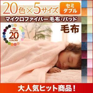 【単品】毛布 セミダブル パウダーブルー 20色から選べるマイクロファイバー毛布・パッド 毛布単品の詳細を見る
