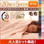 【単品】毛布 ダブル ペールグリーン 20色から選べるマイクロファイバー毛布・パッド 毛布単品
