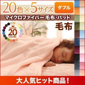 【単品】毛布 ダブル パウダーブルー 20色から選べるマイクロファイバー毛布・パッド 毛布単品の詳細を見る