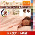 【単品】毛布 クイーン コーラルピンク 20色から選べるマイクロファイバー