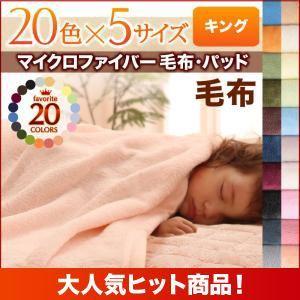 【単品】毛布 キング ペールグリーン 20色から選べるマイクロファイバー毛布・パッド 毛布単品の詳細を見る