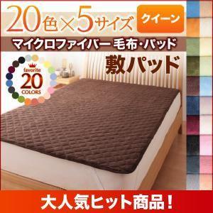 【単品】敷パッド クイーン アースブルー 20色から選べるマイクロファイバー毛布・パッド 敷パッド単品の詳細を見る