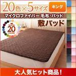 【単品】敷パッド キング オリーブグリーン 20色から選べるマイクロファイバー