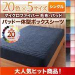 【シーツのみ】パッド一体型ボックスシーツ シングル スモークパープル 20色から選べるマイクロファイバー