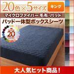 【シーツのみ】パッド一体型ボックスシーツ キング アースブルー 20色から選べるマイクロファイバー