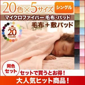 毛布・敷パッドセット シングル ローズピンク 20色から選べるマイクロファイバー毛布・パッド 毛布&敷パッドセットの詳細を見る