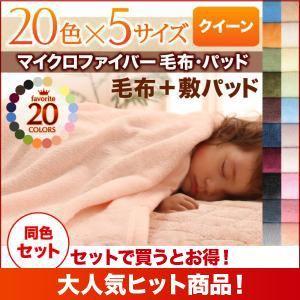 毛布・敷パッドセット クイーン オリーブグリーン 20色から選べるマイクロファイバー毛布・パッド 毛布&敷パッドセットの詳細を見る