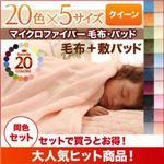 毛布・敷パッドセット クイーン アースブルー 20色から選べるマイクロファイバー