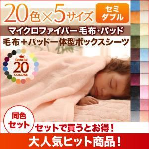 毛布・ボックスシーツセット セミダブル コーラルピンク 20色から選べるマイクロファイバー毛布・パッド 毛布&パッド一体型ボックスシーツセットの詳細を見る