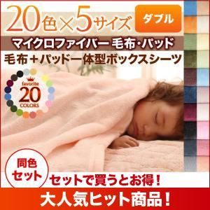 毛布・ボックスシーツセット ダブル アースブルー 20色から選べるマイクロファイバー毛布・パッド 毛布&パッド一体型ボックスシーツセットの詳細を見る