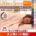 毛布・パッド一体型ボックスシーツセット クイーン パウダーブルー 20色から選べるマイクロファイバー