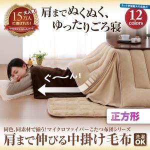 【単品】中掛け毛布 正方形 コーラルピンク 同色・同素材で揃う!!マイクロファイバーこたつ布団シリーズ 肩まで伸びる中掛け毛布の詳細を見る