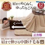 【単品】中掛け毛布 正方形 チャコールグレー 同色・同素材で揃う!!マイクロファイバーこたつ布団シリーズ 肩まで伸びる中掛け毛布