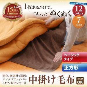 【単品】中掛け毛布 正方形 ワインレッド 同色・同素材で揃う!!マイクロファイバーこたつ布団シリーズ 中掛け毛布 ベーシックタイプの詳細を見る