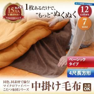 【単品】中掛け毛布 4尺長方形 チャコールグレー 同色・同素材で揃う!!マイクロファイバーこたつ布団シリーズ 中掛け毛布 ベーシックタイプの詳細を見る