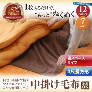 【単品】中掛け毛布 4尺長方形 モカブラウン 同色・同素材で揃う!!マイクロファイバーこたつ布団シリーズ 中掛け毛布 省スペースタイプの詳細を見る
