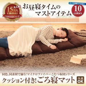 【単品】ごろ寝マット サイレントブラック 同色・同素材で揃う!!マイクロファイバーこたつ布団シリーズ ごろ寝マットの詳細を見る