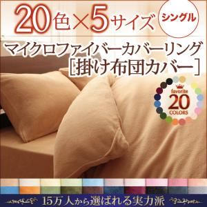 【単品】掛け布団カバー シングル コーラルピンク 20色から選べるマイクロファイバーカバーリング 掛布団カバーの詳細を見る