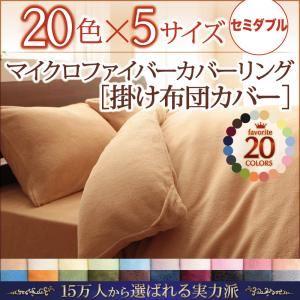 【単品】掛け布団カバー セミダブル ローズピンク 20色から選べるマイクロファイバーカバーリング 掛布団カバーの詳細を見る