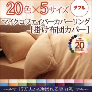 【単品】掛け布団カバー ダブル チャコールグレー 20色から選べるマイクロファイバーカバーリング 掛布団カバー - 拡大画像