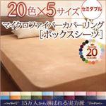 【シーツのみ】ボックスシーツ セミダブル アイボリー 20色から選べるマイクロファイバーカバーリング ボックスシーツ