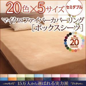 【シーツのみ】ボックスシーツ セミダブル サニーオレンジ 20色から選べるマイクロファイバーカバーリング ボックスシーツ
