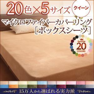 【単品】ボックスシーツ クイーン ペールグリーン 20色から選べるマイクロファイバーカバーリング ボックスシーツの詳細を見る