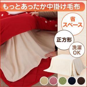 【単品】中掛け毛布 正方形 ピンク もっとあったか中掛け毛布 省スペースの詳細を見る
