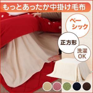 【単品】中掛け毛布 正方形 ネイビー もっとあったか中掛け毛布 ベーシックの詳細を見る