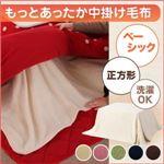 【単品】中掛け毛布 正方形 ブラウン もっとあったか中掛け毛布 ベーシック