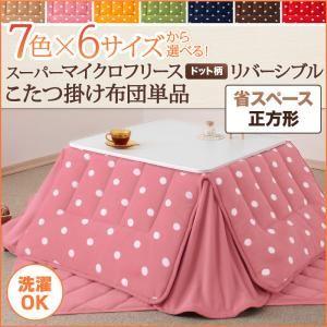 【単品】こたつ掛け布団 正方形 チョコレートブラウン 7色×6サイズから選べる! スーパーマイクロフリース ドット柄リバーシブルこたつ掛け布団 省スペースの詳細を見る