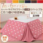 【単品】こたつ掛け布団 正方形【省スペース】チョコレートブラウン 7色×6サイズから選べる! スーパーマイクロフリース ドット柄リバーシブルこたつ