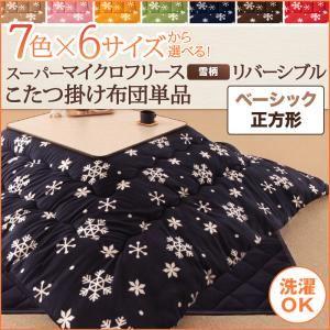 【単品】こたつ掛け布団 正方形 ダークネイビー 7色×6サイズから選べる! スーパーマイクロフリース 雪柄リバーシブルこたつ掛け布団 ベーシックの詳細を見る