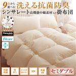 【単品】掛け布団 セミダブル アイボリー 9色から選べる! 洗える抗菌防臭 シンサレート高機能中綿素材入り掛け布団
