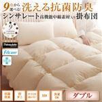 【単品】掛け布団 ダブル さくら 9色から選べる! 洗える抗菌防臭 シンサレート高機能中綿素材入り掛け布団