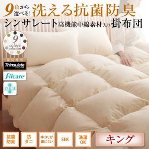 【単品】掛け布団 キング モスグリーン 9色から選べる! 洗える抗菌防臭 シンサレート高機能中綿素材入り掛け布団の詳細を見る