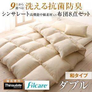 布団8点セット ダブル アイボリー 9色から選べる! 洗える抗菌防臭 シンサレート高機能中綿素材入り布団 8点セット 和タイプの詳細を見る