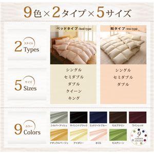 布団8点セット ダブル【和タイプ】サイレントブラック 9色から選べる! 洗える抗菌防臭 シンサレート高機能中綿素材入り布団セット