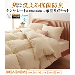 布団8点セット シングル【ベッドタイプ】さくら 9色から選べる! 洗える抗菌防臭 シンサレート高機能中綿素材入り布団セット